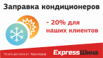 Заправка кондиционеров г. Краснодар